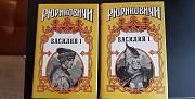 Рюриковичи Василий I (2 тома) Воронеж