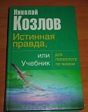 Николай Козлов. Истинная правда, или Учебник Липецк