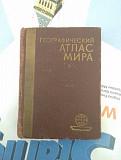 Географический мини-атлас издания времен СССР Кемерово