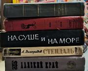 Книги из СССР Магадан