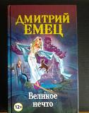 Дмитрий Емец Великое Нечто Воронеж