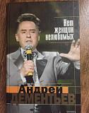 Продаю книгу-биографию замечательного поэта-песенн Киров
