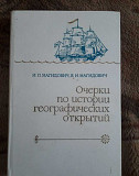 Очерки по истории географических открытий в 5 т Нижний Новгород