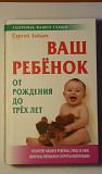Сергей ЗайцевВаш ребенок от рождения до трех лет Нижний Новгород