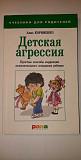 Анна Корниенко Детская агрессия Нижний Новгород