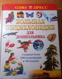 Детская большая энциклопедия Курган