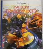 Книга Фантазии праздничного стола Курган
