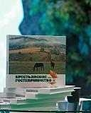 Подарочное издание Алтайский край Барнаул
