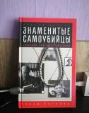 Книга Знаменитые самоубийцы Челябинск