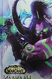 Книга World of Warcraft. Иллидан. Автор: Кинг У Самара