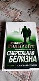 Книга Роберт Гелбрейт (Д.Роулинг) Смертельная бели Воронеж