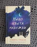 Книга Амиты Траси «Небо цвета надежды» Кемерово