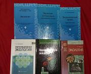 Учебники по экологии (цена за все) Курск