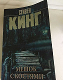 Книга Стивена Кинга «Мешок с костями» Астрахань