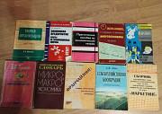 Учебники и другая литература по экономике Орел