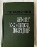 П.П.Блонский Избранные психологические произведен Кострома