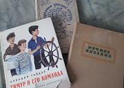 Книги 1964,1972,1990 Челябинск