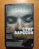 Стиг Ларссон трилогия millennium Челябинск