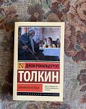 Толкин «Хранители кольца» Челябинск
