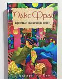 Книга Макс Фрай Простые волшебные вещи Кострома