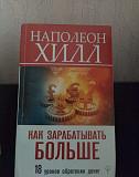 Наполеон Хилл как зарабатывать больше Нижний Новгород