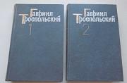 Гавриил Троепольский 1,2 том Ярославль