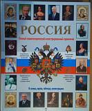 Россия - полный энциклопедический иллюстрированный Челябинск