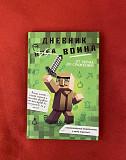 Дневник воина в майнкрафте Якутск