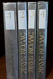 Книги Якуб Колас, в 4 томах Магадан