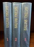 Книги Вацлав Ржезач, в 3 томах Магадан