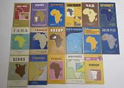 Карты Африканского материка. Подарок Саратов