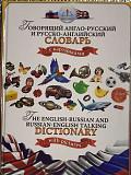 Говорящий англо-русский и русско-английский словар Хабаровск