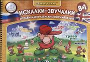 Искалки-звучалки, веселая книга для говорящей ручк Хабаровск