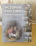 История России для детей и взрослых, В. Соловьев Петропавловск-Камчатский