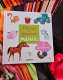 Детские книги Петропавловск-Камчатский