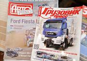 За рулём, Авто ревю, грузовик пресс журналы Барнаул