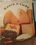 Книга о сыре Курск