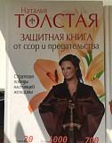 Наталья Толстая Курган