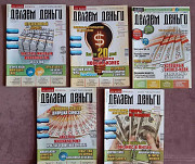 Журналы Делаем деньги Владимир