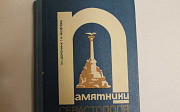 Книга памятники Севастополя 1978г. 144стр Тамбов