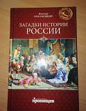 Загадки истории России тираж 10000 Рязань