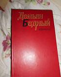 Демьян Бедный Избранное 1983 год Рязань