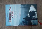 Книга Жан Беливо В поисках себя Псков