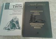 Книги М.Твена Псков