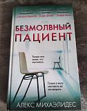 Безмолвный пациент Алекс Михаэлидес Санкт-Петербург