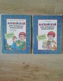 Английский для младших школьников две части Ростов-на-Дону