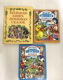 Книги детские в толстом твердом переплете Астрахань