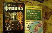 Учебники физики Ростов-на-Дону