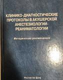 Методическое пособие клинико-диагностические прото Ростов-на-Дону