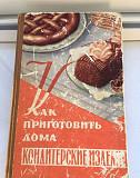 Книга раритетная Как приготовить дома кондитерские Самара